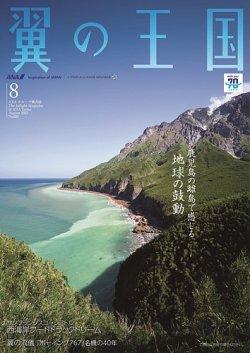 翼の王国・TSUBASA -GLOBAL WINGS- 表紙