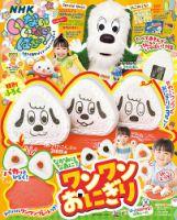 いないいないばあっ!:表紙