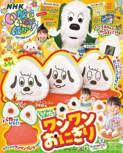いないいないばあっ 講談社 Fujisancojpの雑誌定期購読