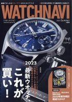 WATCH NAVI(ウォッチナビ):表紙