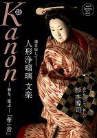 Kanon(華音):表紙