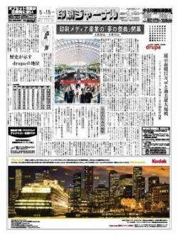 印刷ジャーナル 表紙