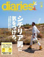 diaries(ダイアリーズ):表紙