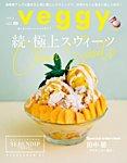 Veggy(ベジィ):表紙