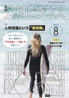 月刊人材ビジネス:表紙