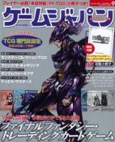 月刊ゲームジャパン:表紙