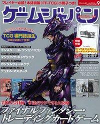 月刊ゲームジャパン 表紙