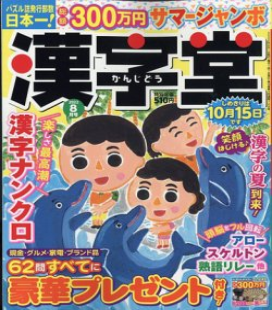 漢字堂 表紙