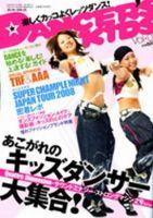 DANCER'S KIDS(ダンサーズキッズ):表紙