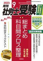 月刊 社労士受験:表紙