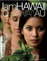 IamHAWAII(アイアムハワイ):表紙
