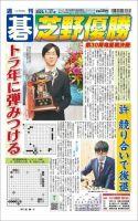 週刊碁:表紙