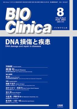 BIO Clinica(バイオクリニカ) 表紙
