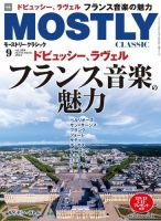 MOSTLY CLASSIC(モーストリークラシック):表紙