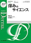 Derma(デルマ):表紙