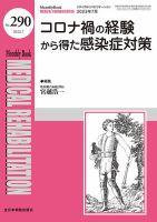 Medical Rehabilitation(メディカルリハビリテーション):表紙