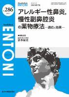 ENTONI(エントーニ):表紙