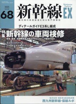 新幹線エクスプローラ 表紙
