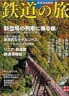鉄道の旅:表紙