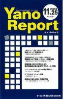 ヤノレポート:表紙