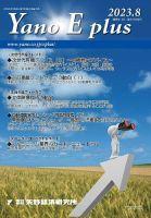 Yano E plus:表紙