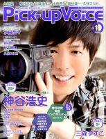 Pick-up voice(ピックアップボイス):表紙