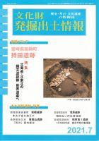 文化財発掘出土情報:表紙