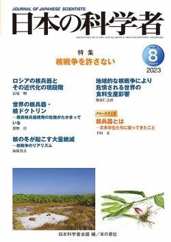 日本の科学者 表紙