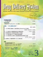 Drug Delivery System(ドラッグデリバリーシステム):表紙
