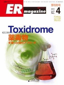 ER magazine(ERマガジン) 表紙
