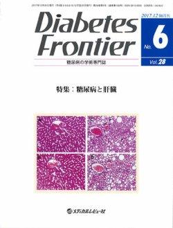 Diabetes Frontier(ダイアベティスフロンティア)│表紙