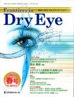 Frontiers in Dry Eye(フロンティアーズ・イン・ドライアイ):表紙