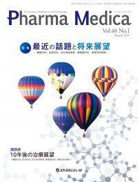 Pharma Medica(ファルマメディカ)│表紙