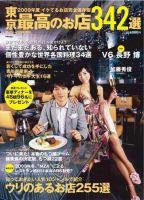 東京 最高のお店342選:表紙