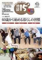 池袋15'(いけぶくろじゅうごふん):表紙