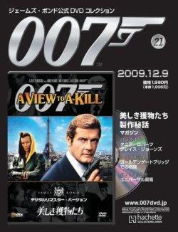 ジェームズ・ボンド公式DVDコレクション 表紙