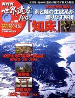 NHK世界遺産100
