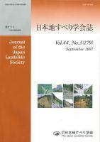 日本地すべり学会誌:表紙