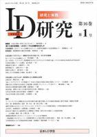 LD研究:表紙