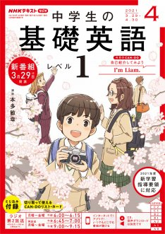 NHKラジオ基礎英語1(CD・テキスト付) 表紙