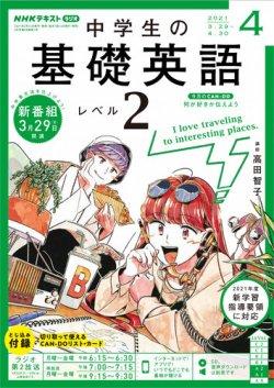 NHKラジオ基礎英語2(CD・テキスト付) 表紙