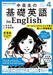 NHKラジオ基礎英語3(CD・テキスト付)