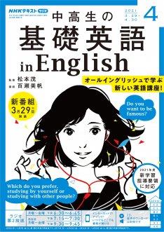 NHKラジオ基礎英語3(CD・テキスト付) 表紙