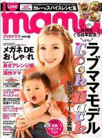 I LOVE mama(アイラブママ):表紙