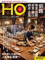 HO[ほ]:表紙