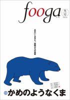 fooga(フーガ):表紙