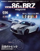 XaCAR 86 & BRZ Magazine:表紙
