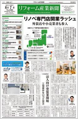リフォーム産業新聞 表紙