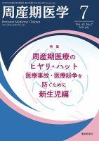周産期医学:表紙