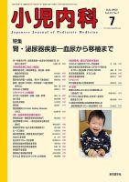 小児内科:表紙